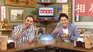 見逃し 相席 食堂 【見逃し9/22まで】[神回] 9/1