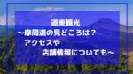 オススメ散歩コース紹介!~3つの摩周湖展望台やそれぞれの設備~