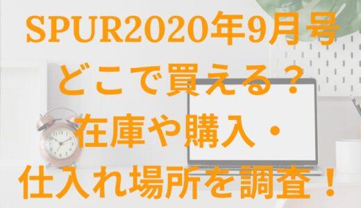 SPUR2020年9月号|どこで買える?在庫や購入・仕入れ場所を調査!!