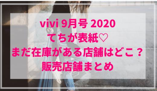 vivi9月号 2020|てちが表紙!まだ在庫のある店舗はどこ?販売店舗まとめ