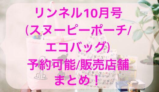 リンネル10月号(スヌーピーポーチ/エコバッグ)予約可能/販売店舗まとめ!