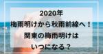 2020年梅雨前線から秋雨前線へ!関東の梅雨明けはいつになる?