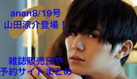 anan8/19号山田涼介が初登場!雑誌販売日や予約サイトまとめ