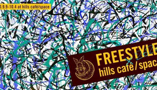 大野智の個展『FREESTYLE』2020|同行者変更可能?返金はされるか調査