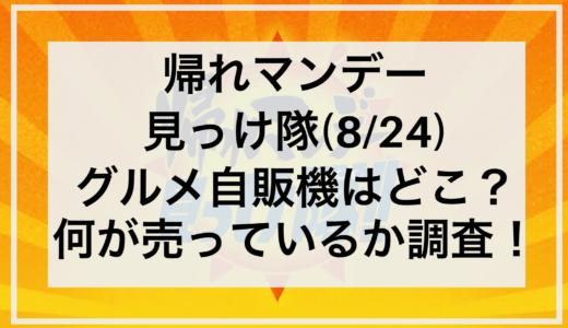 帰れマンデー見っけ隊(8/24)グルメ自販機はどこ?何が売っているか調査!