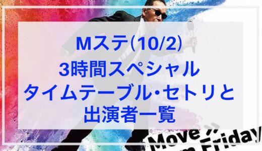 Mステ(10/2)3時間スペシャル/タイムテーブル・セトリと出演者一覧