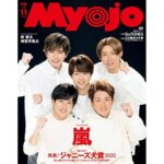Myojo11月号(通常&ちっこい版)売り切れ!在庫情報や販売サイトまとめ