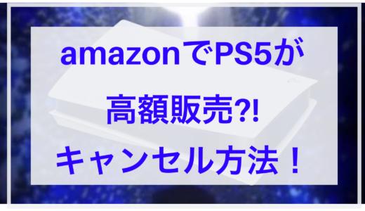 amazonでPS5が高額販売?!キャンセルできるの?キャンセル方法を調査