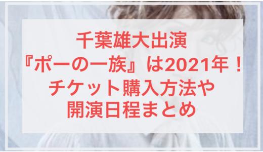 千葉雄大出演『ポーの一族』は2021年!チケット購入方法や開演日程まとめ