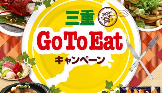 GoToEat三重県はいつから開始?チケット配布・販売店や対象店舗も調査