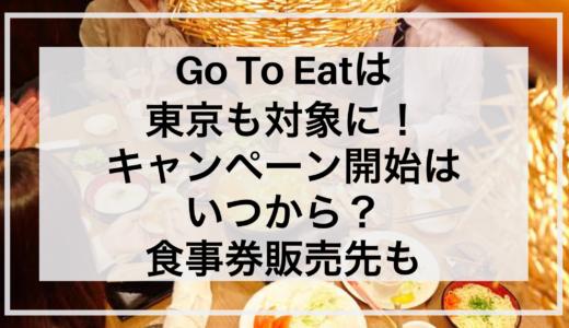 GoToEatは東京も対象に!キャンペーン開始はいつから?食事券販売先も