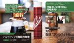 モノマスター11月号(カリタ道具ストッカー/ボトル)予約可能店舗まとめ