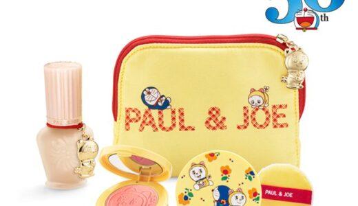 ポール&ジョークリスマスコフレ2020ドラえもん売り切れ?電話予約OK?