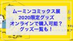 ムーミンコミックス展2020限定グッズ|オンラインで購入可能?グッズ一覧も