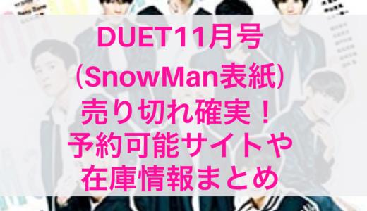 DUET11月号(SnowMan表紙)売り切れ確実!予約可能サイトや在庫情報まとめ