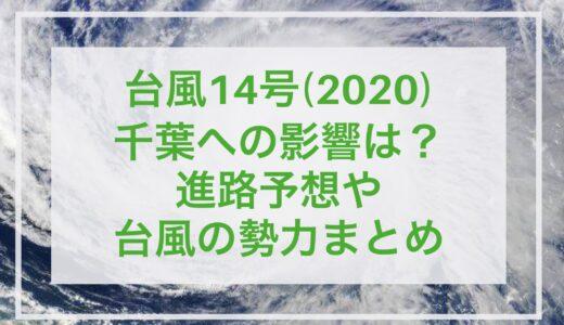 台風14号(2020)千葉への影響は?進路予想や上陸の可能性はある?