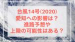 台風14号〔2020年〕愛知への影響は?進路方向や上陸の可能性はある?