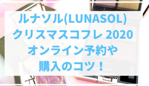 ルナソル(LUNASOL)クリスマスコフレ2020|オンライン予約や購入のコツ