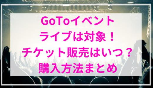 GoToイベント|ライブは対象!チケット販売はいつから?購入方法まとめ