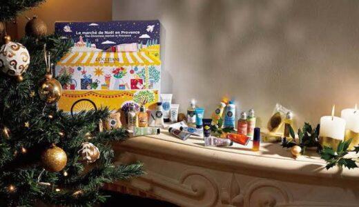 ロクシタンクリスマスコフレ2020|先行予約やオンライン予約まとめ