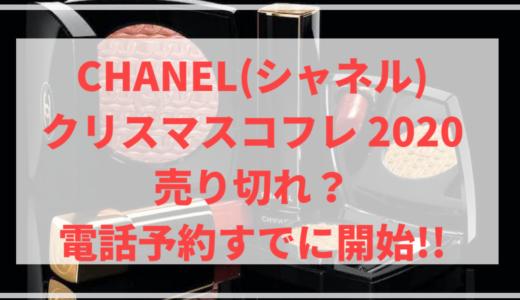 シャネル(CHANEL)クリスマスコフレ2020売り切れ?電話予約すでに開始!