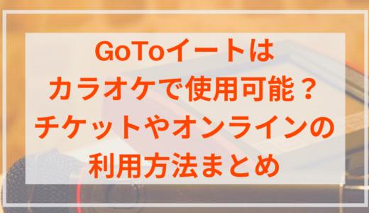 GoToイートはカラオケで使用可能?チケットやオンラインの利用方法まとめ