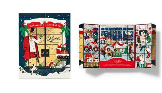 キールズ(kiehl's)クリスマスコフレ2020|オンライン予約や電話予約一覧