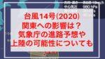台風14号(2020)関東への影響は?気象庁の進路予想や上陸の可能性はある?