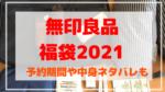無印良品(MUJI)福袋2021は中止?いつから抽選予約開始か調査
