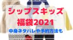 シップスキッズ(SHIPSKIDS)福袋2021ハズレ?中身ネタバレや予約サイト一覧