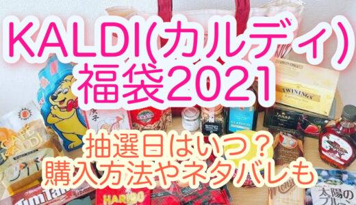 KALDI(カルディ)福袋2021抽選はいつ?購入方法や口コミまとめ