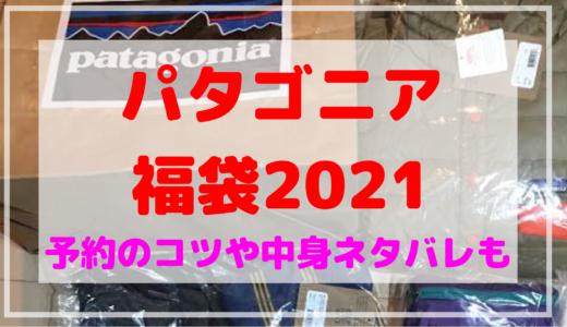 パタゴニア福袋2021はハズレ?中身ネタバレや予約・購入方法まとめ!