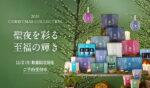 ニールズヤードクリスマスコフレ2020|店舗予約やオンライン予約方法