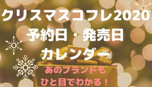 クリスマスコフレ2020【予約日・発売日カレンダー】各ブランド一覧表