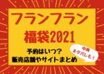 フランフラン福袋2021|予約はいつから?販売店舗やサイトまとめ