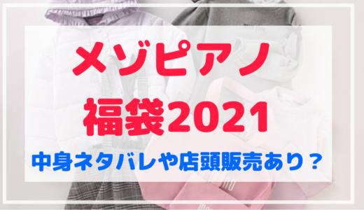 メゾピアノ福袋2021店頭販売ある?コロナの影響や中身ネタバレも