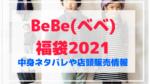 BeBe(ベベ)福袋2021再販や店頭販売ある?店頭販売情報や中身ネタバレも