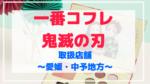 【一番コフレ鬼滅の刃】取扱店舗・予約サイト一覧~愛媛・中予地方~