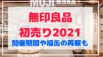 無印良品(MUJI)2021初売りはある?福缶の店頭販売や再販の可能性も調査