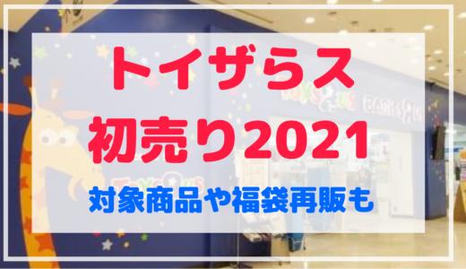 トイザらス2021初売りチラシ確認方法を紹介!対象商品や福袋の再販も調査