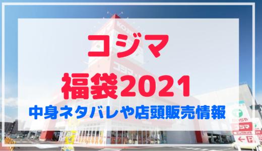 コジマ電気福袋2021店頭販売ある?中身ネタバレや予約情報も