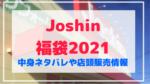 Joshin(ジョーシン)福袋2021店頭販売はある?中身ネタバレや予約情報も