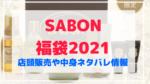 SABON(サボン)福袋2021年店頭販売ある?中身ネタバレや初売りセールも