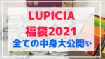 LUPICIA(ルピシア)福袋2021年中身大公開!ネタバレ一覧&店舗在庫情報