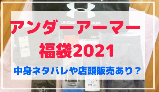 アンダーアーマー福袋2021店頭販売ある?在庫情報や中身ネタバレも