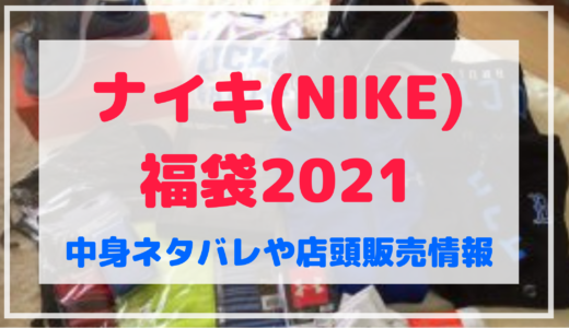ナイキ(NIKE)福袋2021店頭販売はない?店頭販売情報や中身ネタバレも