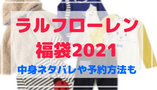 ラルフローレン(キッズ/ベビー)福袋2021ハズレ?中身ネタバレや予約&店頭販売一覧
