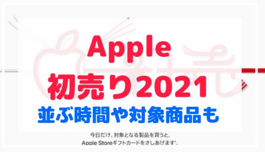 Apple(アップル)2021初売り確定!開催期間や対象商品,並ぶ時間も調査