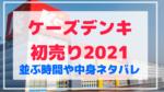 ケーズデンキ2021年初売り確定!整理券配布時間や並ぶ時間も調査