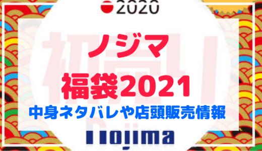 ノジマ福袋2021店頭販売ある?中身ネタバレや予約情報も